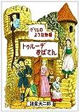 トゥルーデおばさん―グリムのような物語 (眠れぬ夜の奇妙な話コミックス) 画像