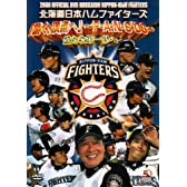 2008 OFFICIAL DVD HOKKAIDO NIPPON-HAM FIGHTERS