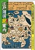 江戸諸国萬案内 江戸文化歴史検定公式テキスト【中級編】