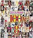 コスプレ美少女100人斬り! ! HD 8時間 [Blu-ray]