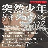 KOI GA YONDEIRU0326 (Rec by WALK INN STUDIO! 2017 Live Ver.)
