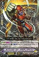 ヴァンガード My Glorious Justice クイックヒーロー アクティブマスク(R) V-EB08/020 | レア ディメンジョンポリス エイリアン スターゲート
