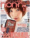 non・no(ノンノ) 2012年 06月号 [雑誌]の画像