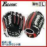 FALCON ファルコン 野球グラブ グローブ 軟式一般 オールラウンド用 Lサイズ ブラック×ホワイト FG-6510 【人気 おすすめ 】