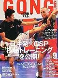 GONG(ゴング)格闘技2011年9月号