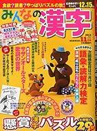 みんなの漢字 2013年 11月号 [雑誌]