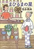 まひるまの星 紅雲町珈琲屋こよみ (文春e-book)