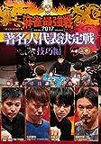 麻雀最強戦2017 著名人代表決定戦 技巧編 上巻[DVD]