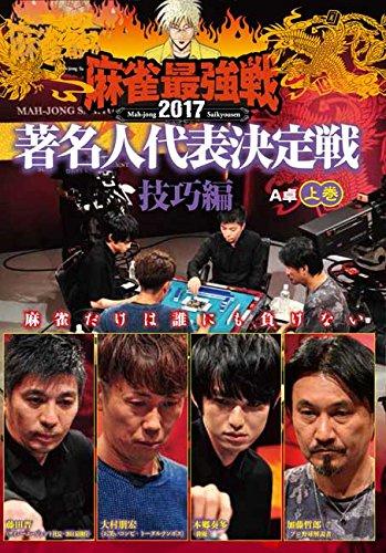 麻雀最強戦2017 著名人代表決定戦 技巧編 上巻 [DVD]