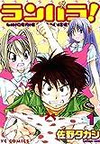 ランパラ! (1) (ヤングコミックコミックス)