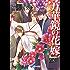 万華鏡の花嫁【電子限定SS付き】 (ラルーナ文庫)