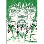 ウルトラヘヴン (3) (ビームコミックス) (BEAM COMIX)