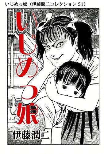 いじめっ娘(伊藤潤二コレクション 51) (朝日コミックス)