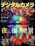 デジタルカメラマガジン 2019年8月号[雑誌] 画像