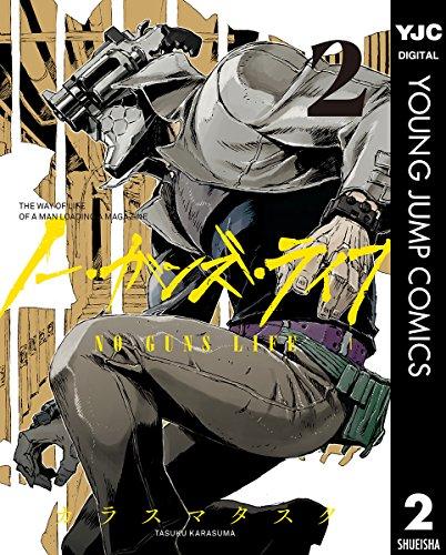ノー・ガンズ・ライフ 2 (ヤングジャンプコミックスDIGITAL)の詳細を見る