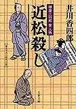 樽屋三四郎 言上帳  近松殺し (文春文庫)