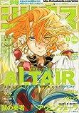 月刊 少年シリウス 2009年 10月号 [雑誌]
