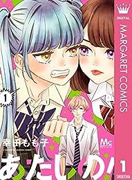 あたしの! 1 (マーガレットコミックスDIGITAL)