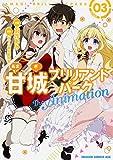 甘城ブリリアントパーク The Animation (3) (ドラゴンコミックスエイジ は 3-1-3)
