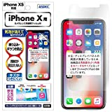 ASDEC アスデック iPhone XS/iPhone X フィルム 兼用 ノングレアフィルム3 ・防指紋・気泡消失・映り込み防止・キズ防止・アンチグレア マット・日本製 NGB-IPN14 (iPhoneXS, X/マットフィルム)