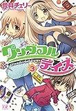 ワンダフルデイズ 3巻 (まんがタイムKRコミックス)