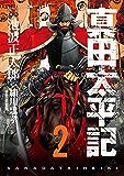 真田太平記 2巻 (あさひコミックス)