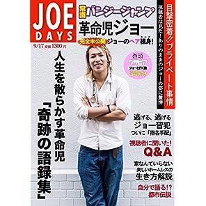 JOE DAYS 常識バンジージャンプ ジョーブログ自伝本