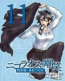 ニコラオスの嘲笑(11) (週刊女性コミックス)