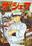 ザ・シェフ新章 2 (ニチブンコミックス)