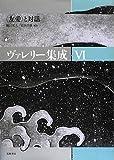 """ヴァレリー集成〈6〉""""友愛""""と対話"""