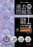 合格するための過去問題集 日商簿記1級 '20年11月検定対策 (よくわかる簿記シリーズ)