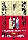 韓流時代劇と朝鮮史の真実 (扶桑社BOOKS)