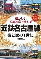 近鉄名古屋線 街と駅の1世紀 (懐かしい沿線写真で訪ねる)
