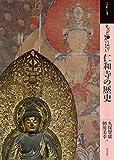 もっと知りたい仁和寺の歴史 (アート・ビギナーズ・コレクション)