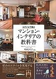 スタイルで選ぶマンション・インテリアの教科書
