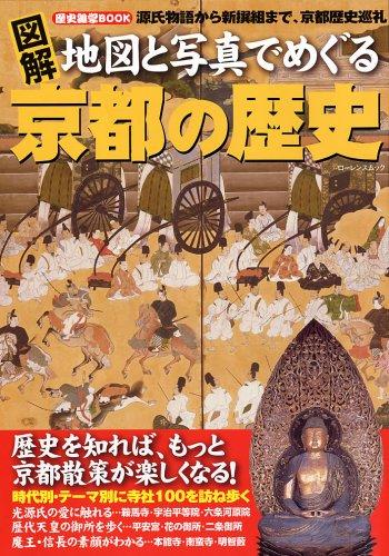 歴史雑学BOOK 図解 地図と写真でめぐる 京都の歴史 (ローレンスムック 歴史雑学BOOK)