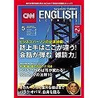 CNN ENGLISH EXPRESS (イングリッシュ・エクスプレス) 2017年5月号