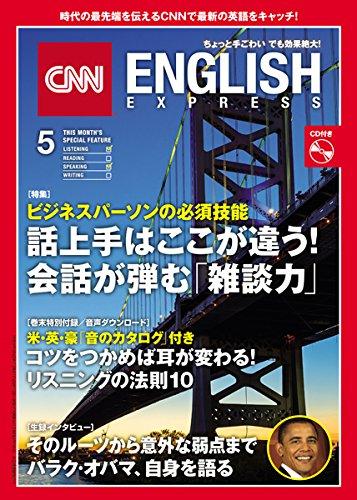CNN ENGLISH EXPRESS (イングリッシュ・エクスプレス) 2017年5月号の詳細を見る