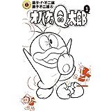 オバケのQ太郎 1 (てんとう虫コミックス)