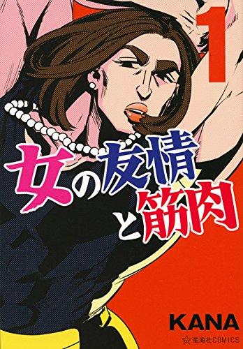 女の友情と筋肉(1) (星海社COMICS)