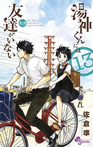 湯神くんには友達がいない(13) (少年サンデーコミックス)