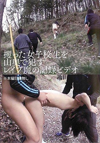 【アウトレット】攫った女子校生を山奥で犯すレイプ魔の記録ビデオ NIRVANA [DVD]