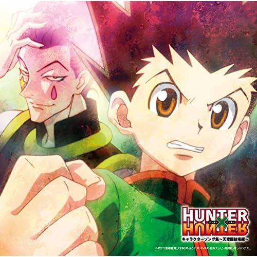 TVアニメ「HUNTER×HUNTER」キャラクターソング集~天空闘技場編~
