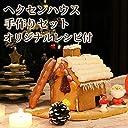 セット ヘクセンハウス手作りキット mamapan オリシナルレシピ付 お菓子の家 クリスマス__