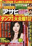 週刊アサヒ芸能 2016年 4/7 号 [雑誌]