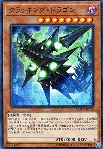 遊戯王OCG クラッキング・ドラゴン スーパーレア COTD-JP014-SR