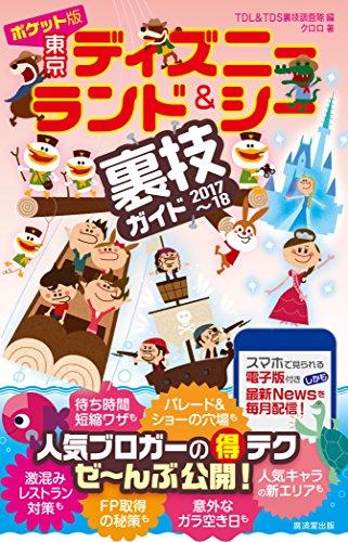 ポケット版 東京ディズニーランド&シー裏技ガイド 2017~18