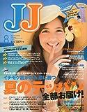 JJ (ジェィジェィ) 2009年 08月号 [雑誌]