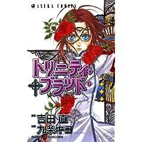 トリニティ・ブラッド(12) (あすかコミックス)
