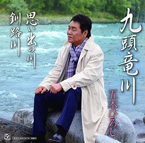 五木ひろし「九頭竜川」は○○からのリクエストでできた曲?!気になるYouTube動画はこちら♪の画像